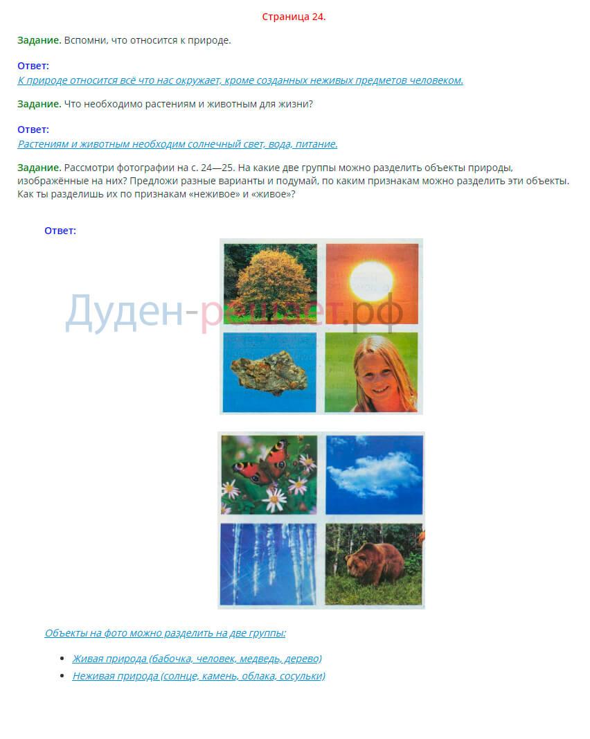 Окружающий мир 2 класс Плешаков 1 часть страница 24