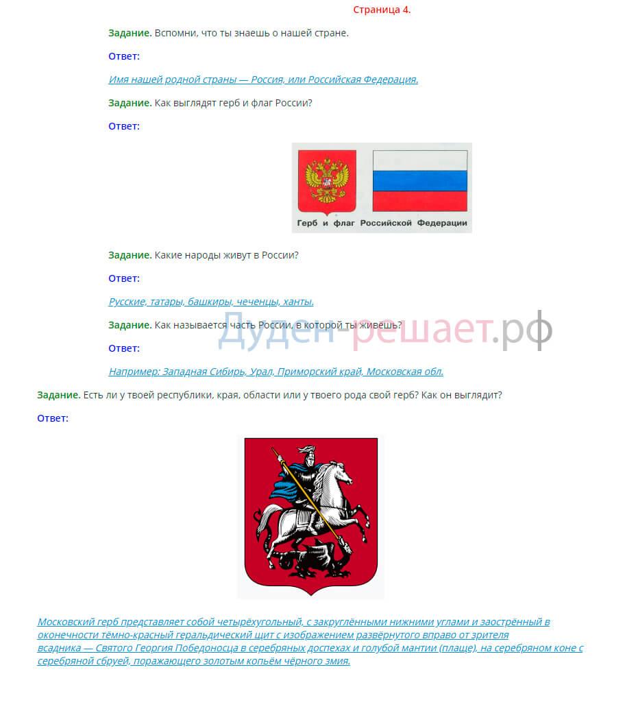 Окружающий мир 2 класс Плешаков 1 часть страница 4