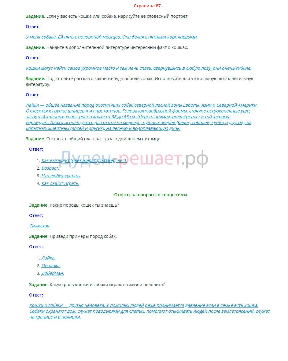 Окружающий мир 2 класс Плешаков 1 часть страница 87