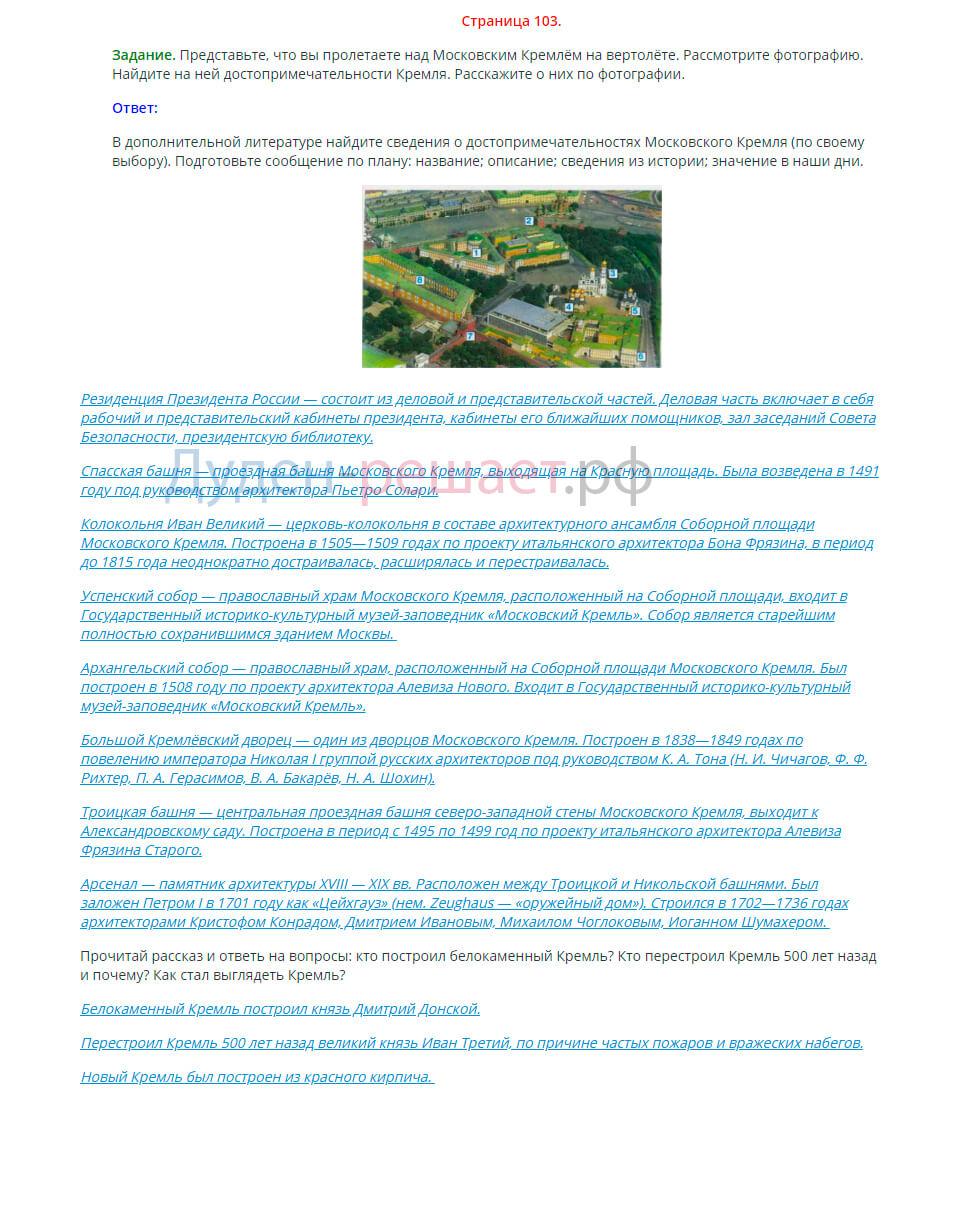 Окружающий мир 2 класс Плешаков 2 часть страница 103