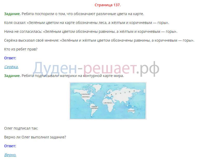 Окружающий мир 2 класс Плешаков 2 часть страница 137