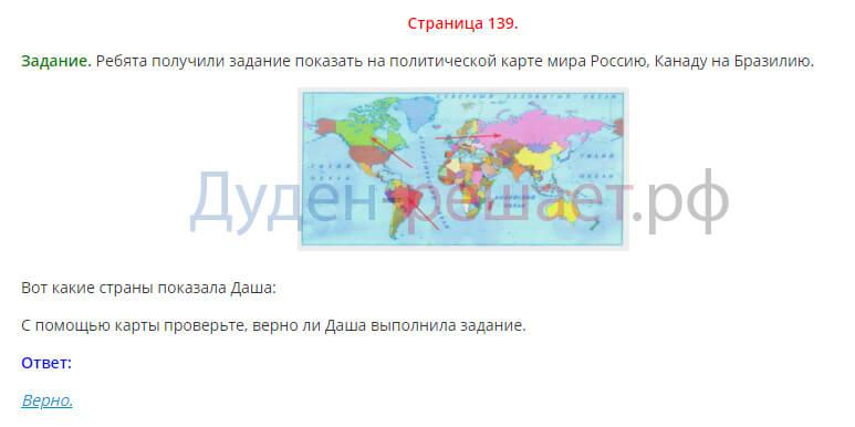 Окружающий мир 2 класс Плешаков 2 часть страница 139