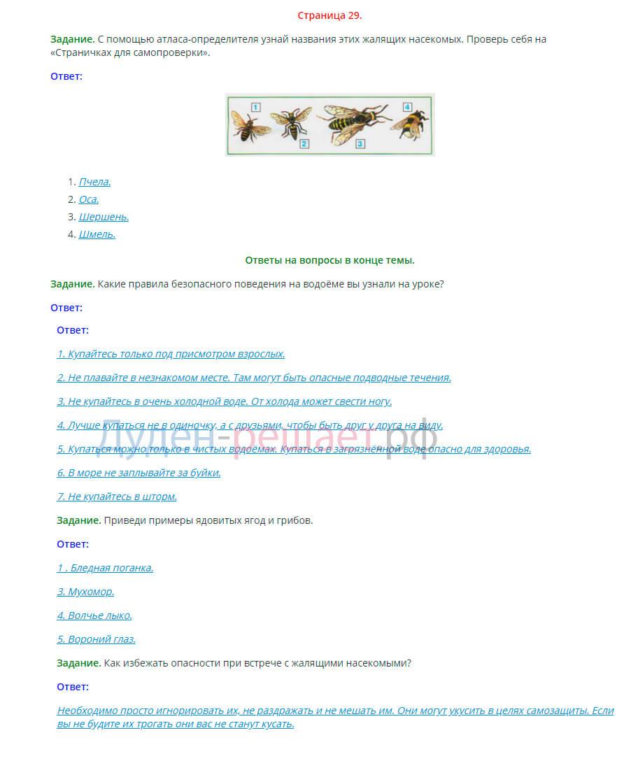 Окружающий мир 2 класс Плешаков 2 часть страница 29
