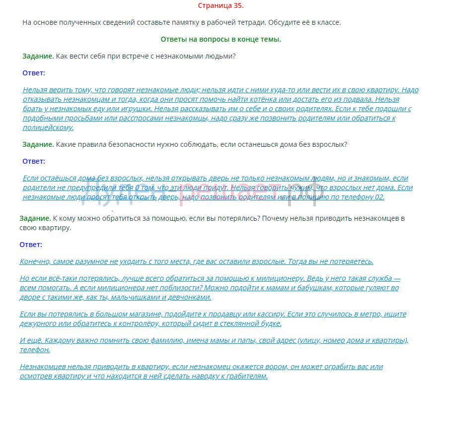 Окружающий мир 2 класс Плешаков 2 часть страница 35