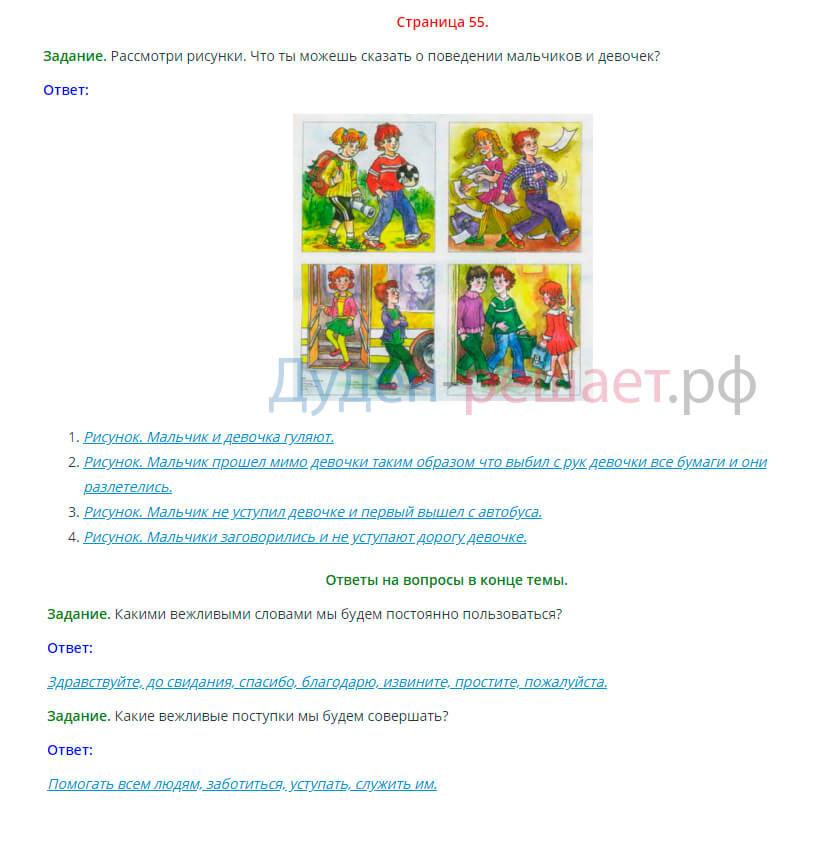 Окружающий мир 2 класс Плешаков 2 часть страница 55