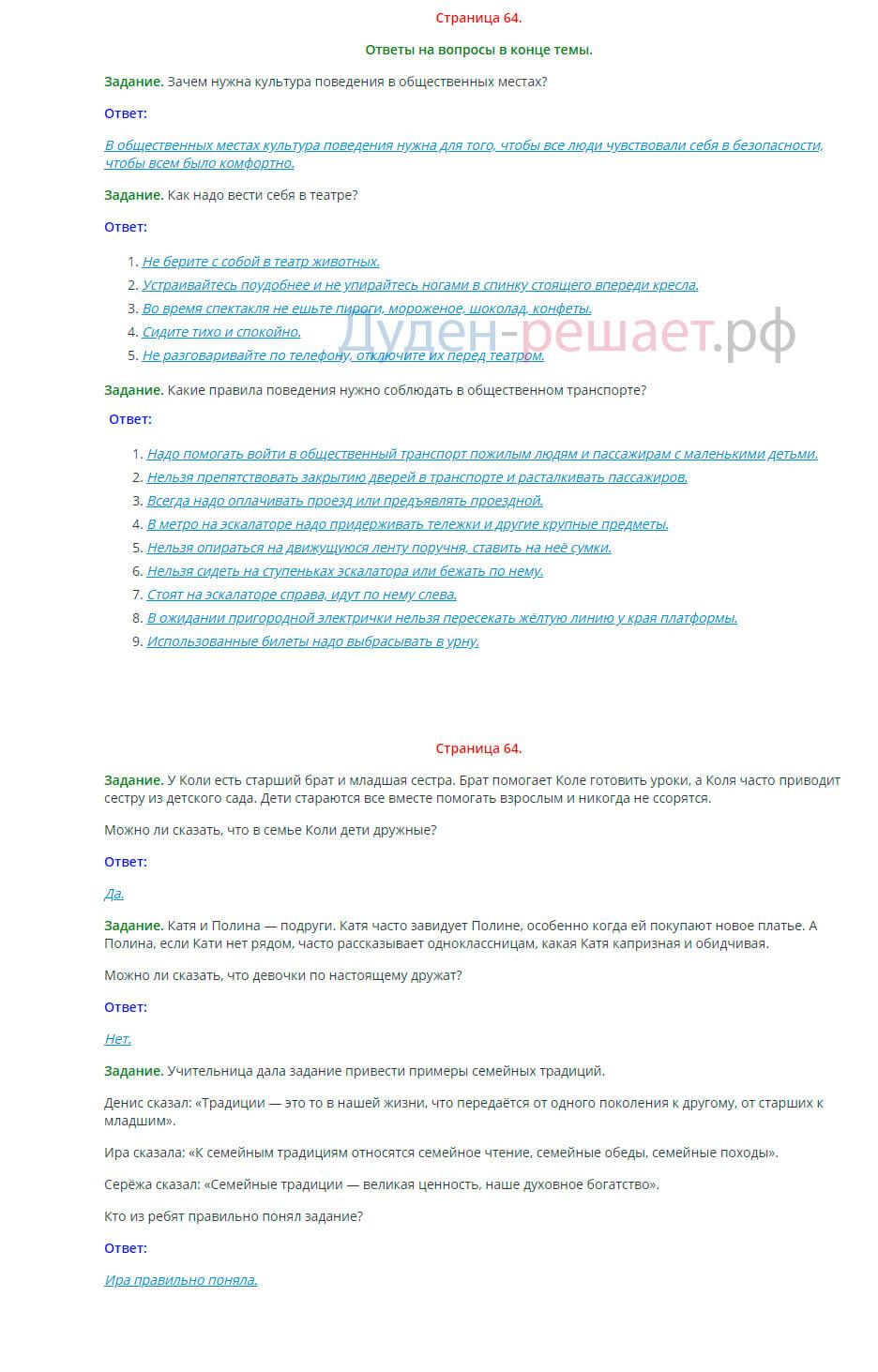 Окружающий мир 2 класс Плешаков 2 часть страница 64