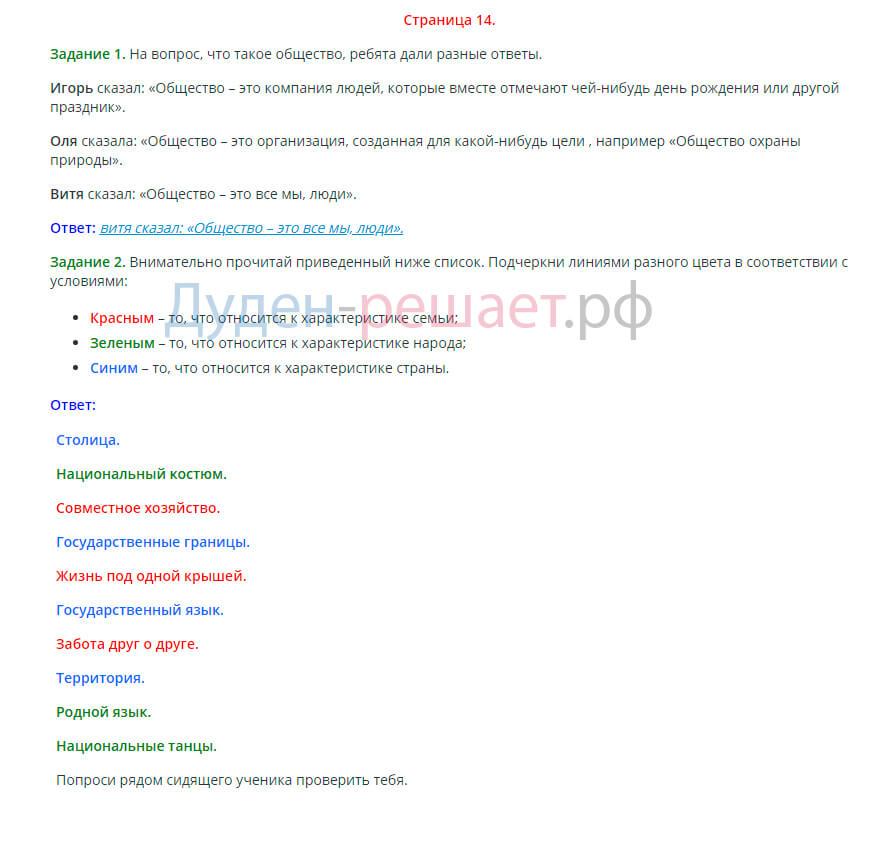 Окружающий мир 3 класс рабочая тетрадь Плешаков 1 часть страница 14