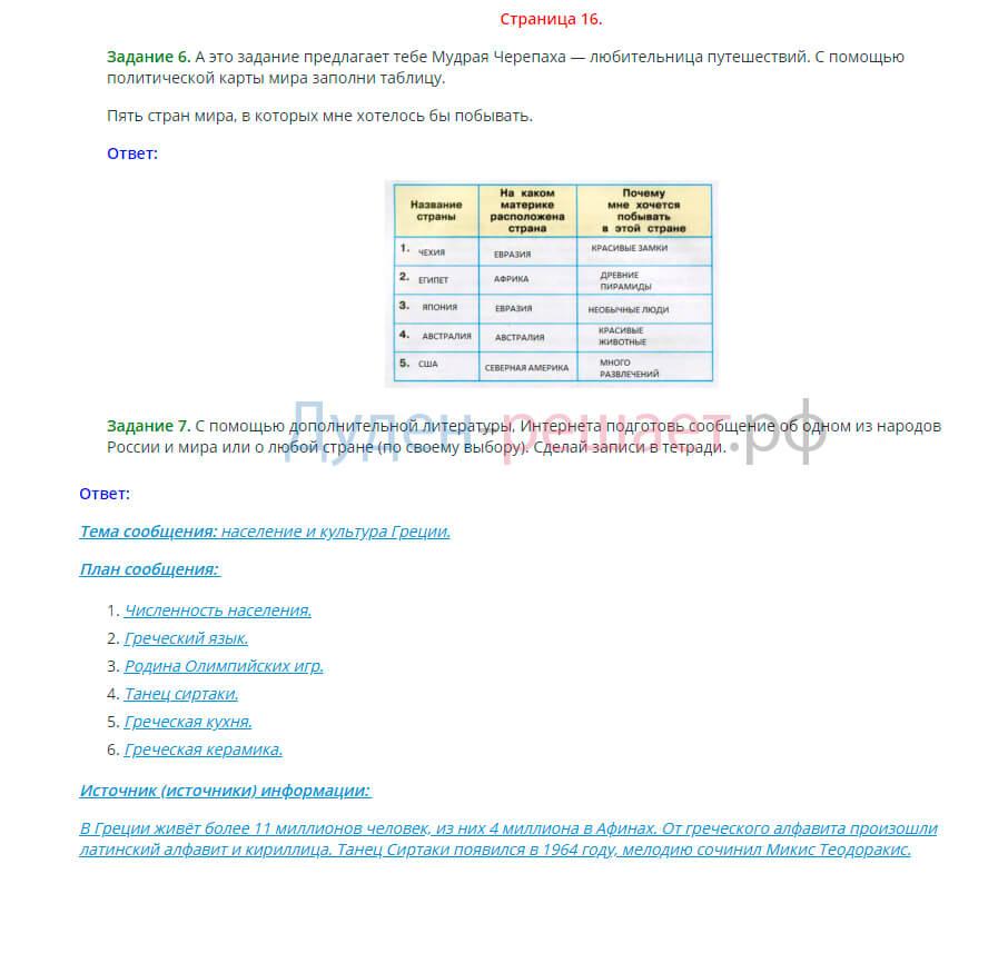 Окружающий мир 3 класс рабочая тетрадь Плешаков 1 часть страница 16