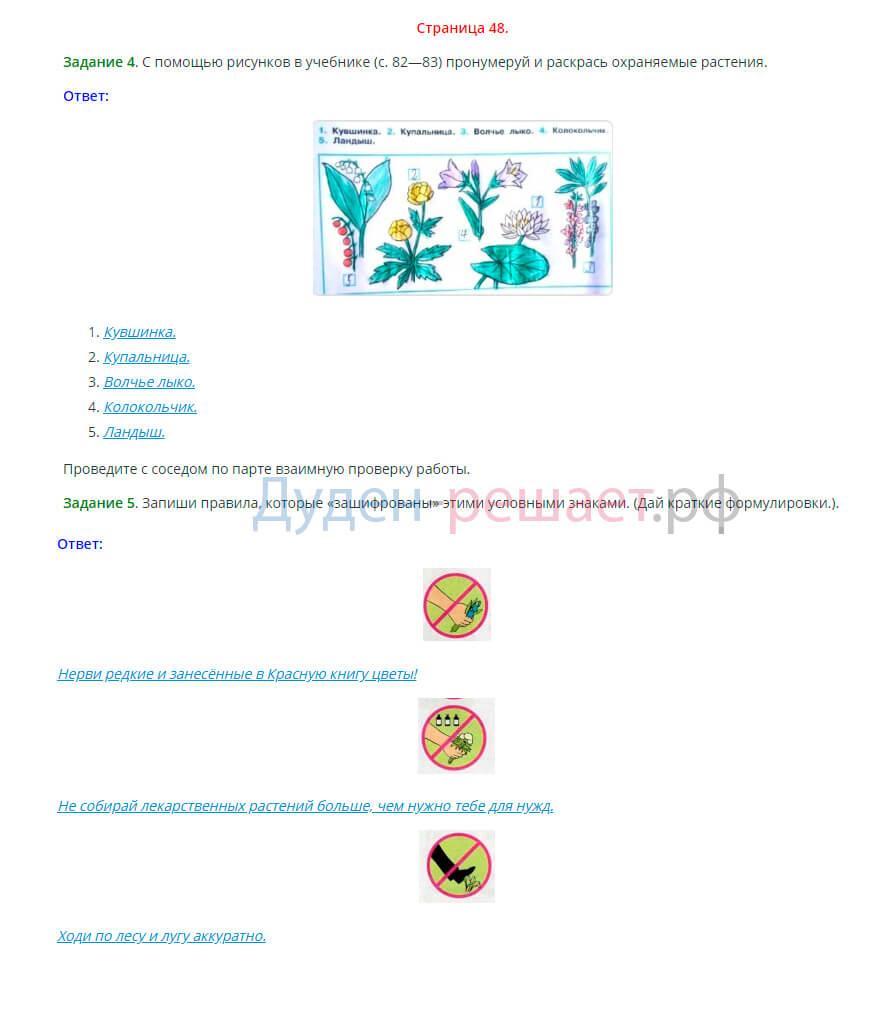 Окружающий мир 3 класс рабочая тетрадь Плешаков 1 часть страница 48