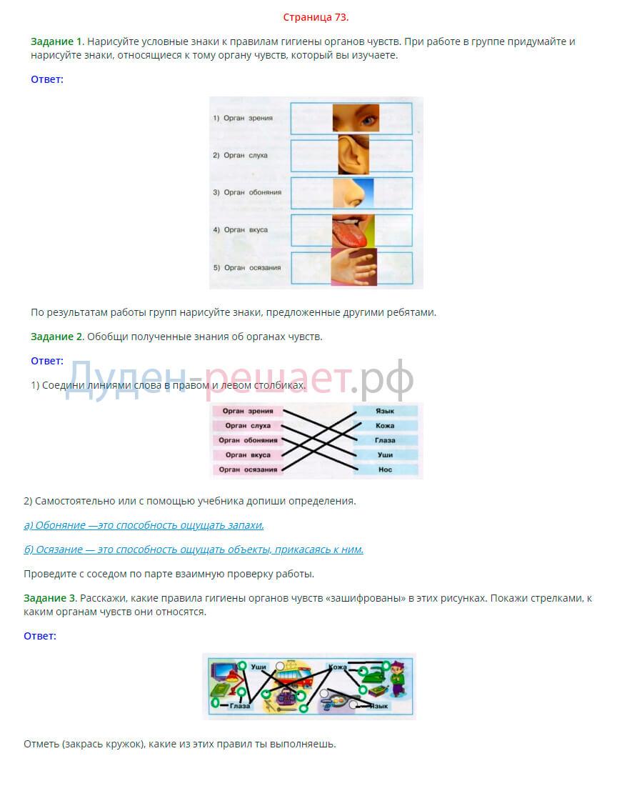 Окружающий мир 3 класс рабочая тетрадь Плешаков 1 часть страница 73