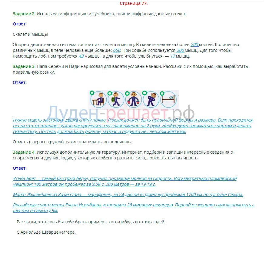 Окружающий мир 3 класс рабочая тетрадь Плешаков 1 часть страница 77