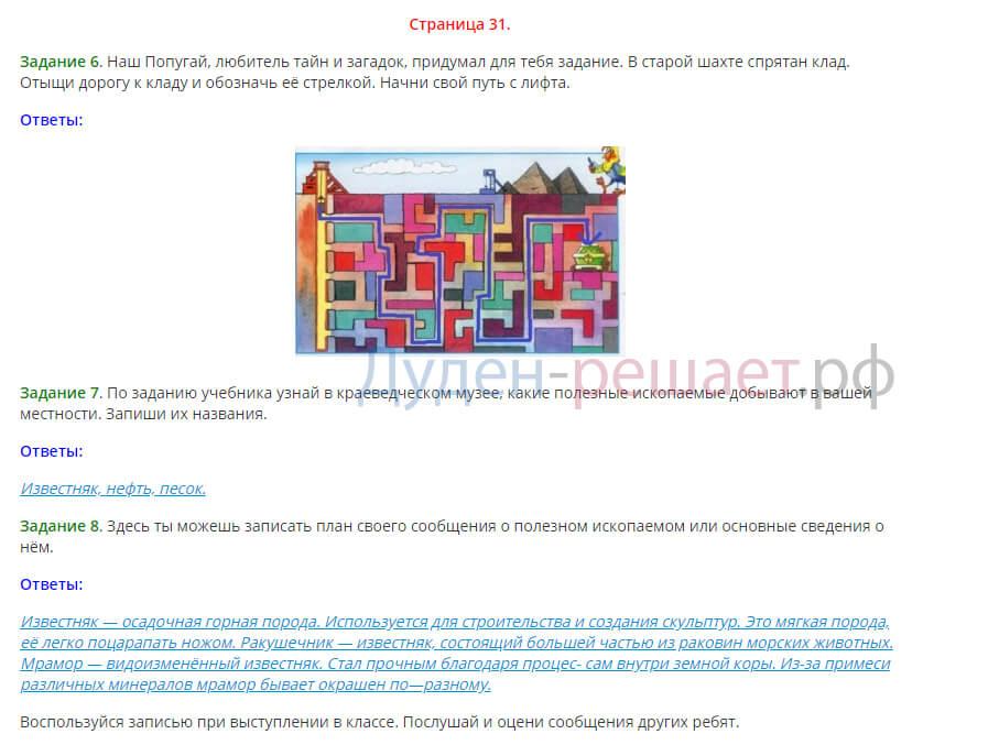 Окружающий мир 3 класс рабочая тетрадь Плешаков 2 часть страница 31