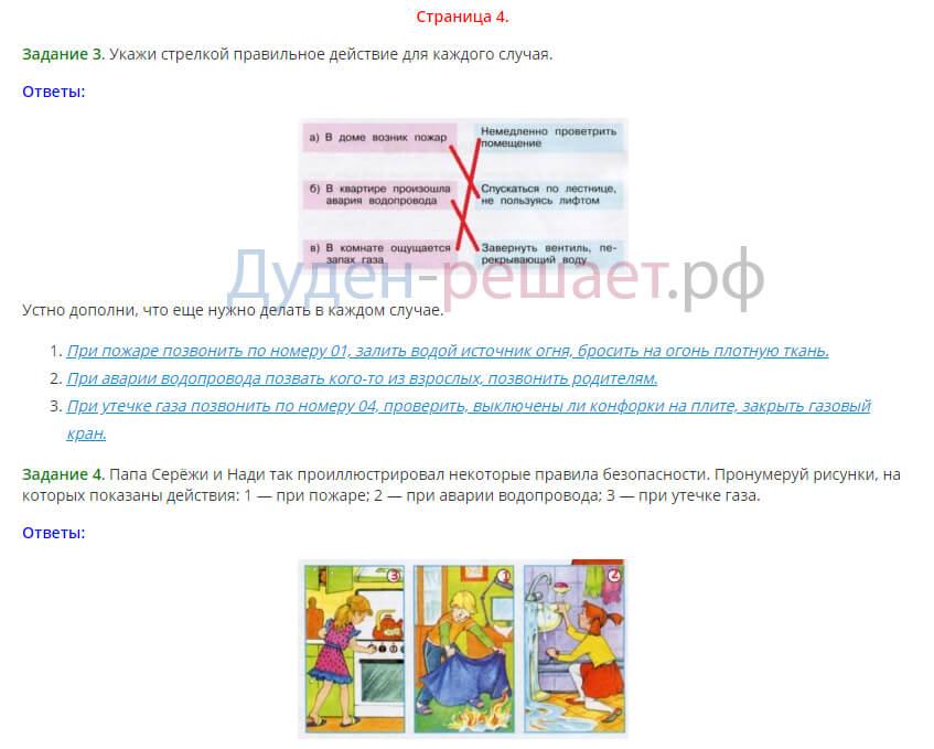 Окружающий мир 3 класс рабочая тетрадь Плешаков 2 часть страница 4