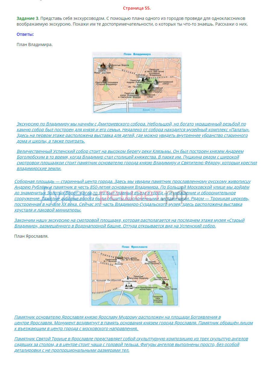 Окружающий мир 3 класс рабочая тетрадь Плешаков 2 часть страница 55