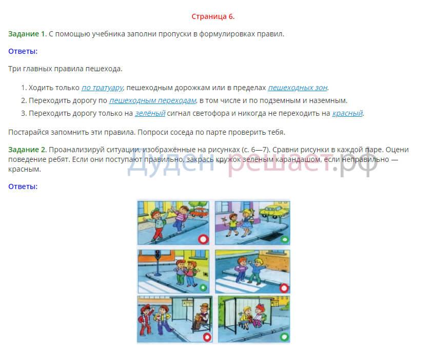 Окружающий мир 3 класс рабочая тетрадь Плешаков 2 часть страница 6