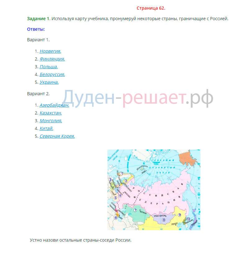 Окружающий мир 3 класс рабочая тетрадь Плешаков 2 часть страница 62