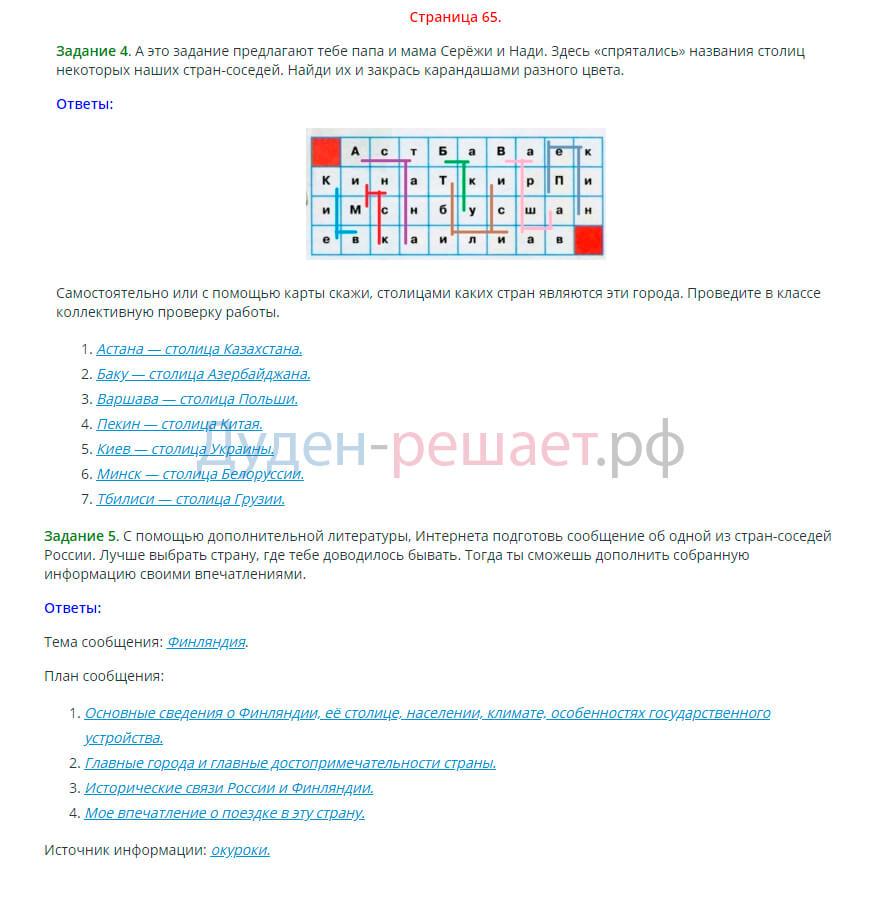 Окружающий мир 3 класс рабочая тетрадь Плешаков 2 часть страница 65
