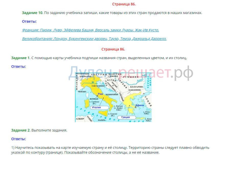 Окружающий мир 3 класс рабочая тетрадь Плешаков 2 часть страница 86