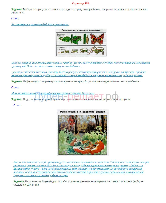 Окружающий мир 3 класс Плешаков 1 часть страница 100