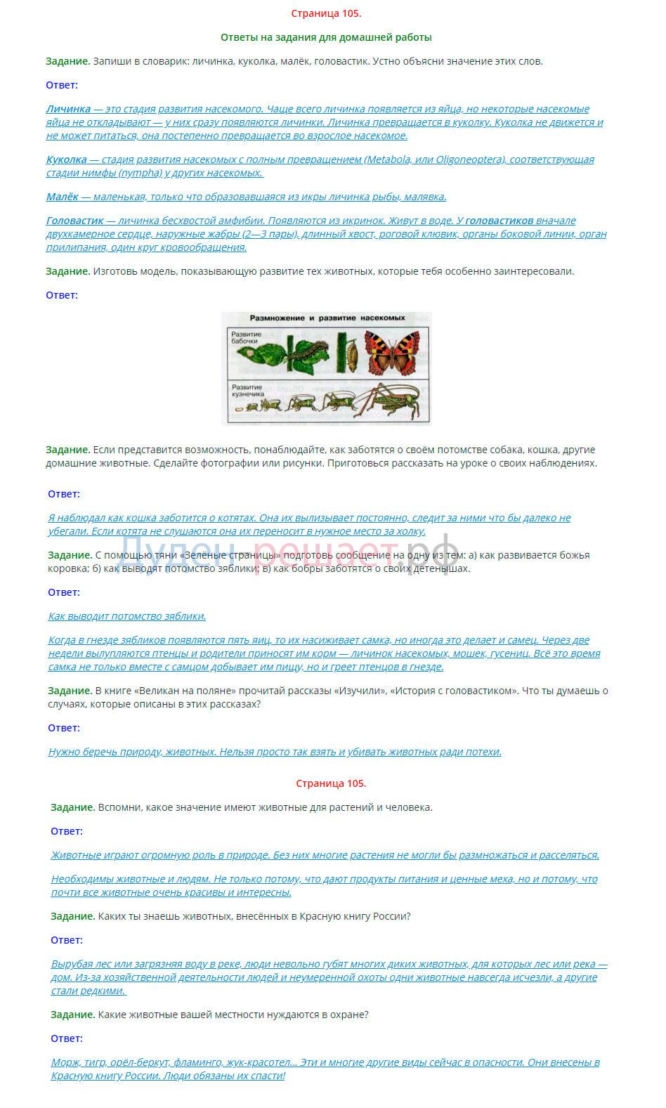 Окружающий мир 3 класс Плешаков 1 часть страница 105