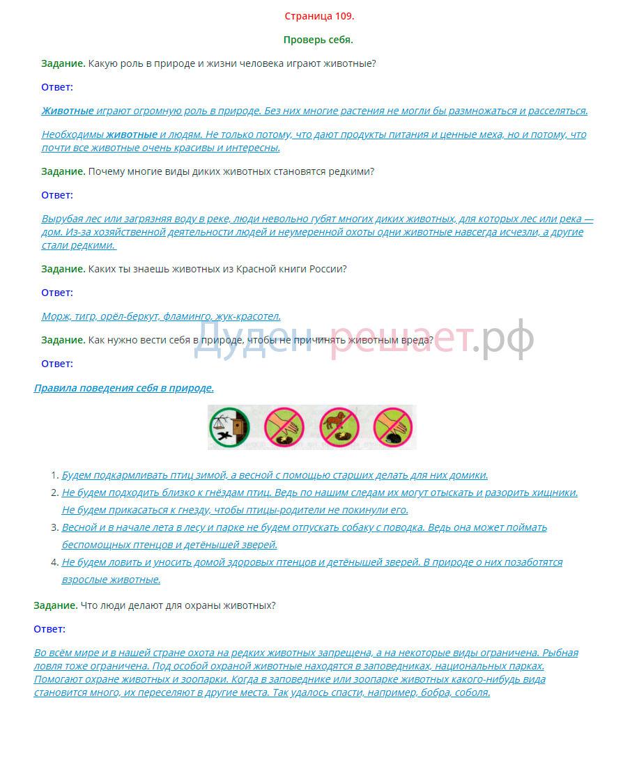 Окружающий мир 3 класс Плешаков 1 часть страница 109