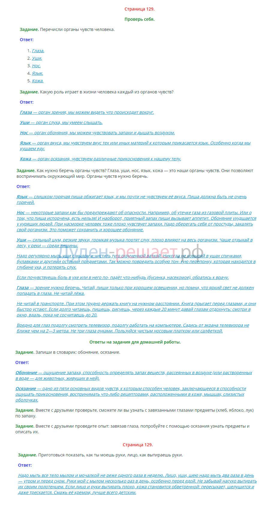 Окружающий мир 3 класс Плешаков 1 часть страница 129