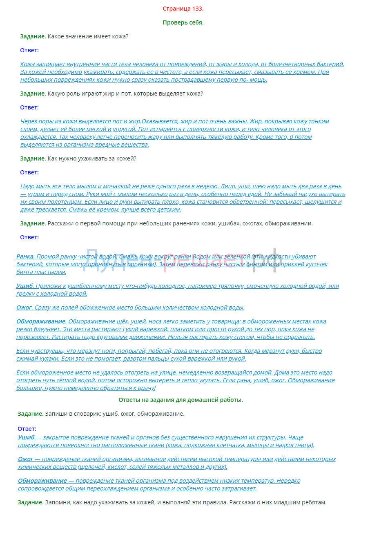 Окружающий мир 3 класс Плешаков 1 часть страница 133