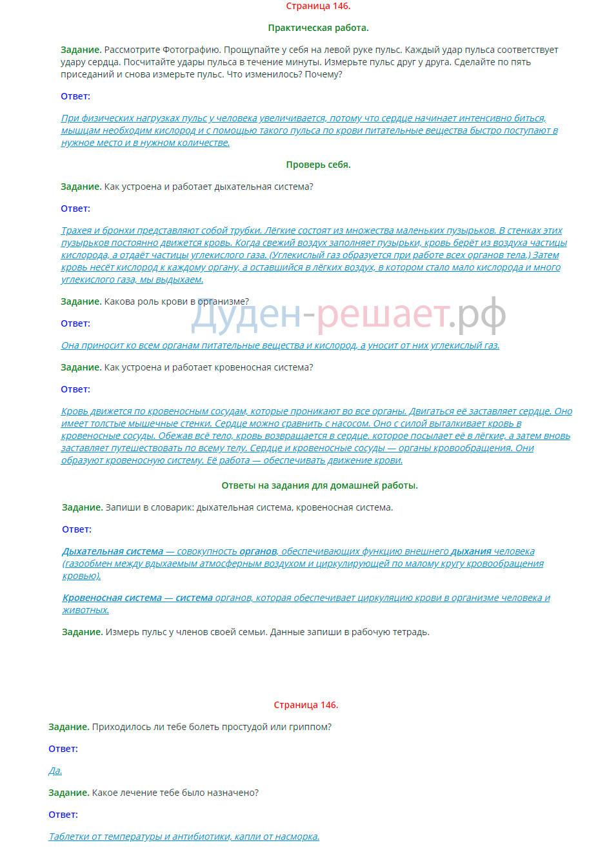 Окружающий мир 3 класс Плешаков 1 часть страница 146