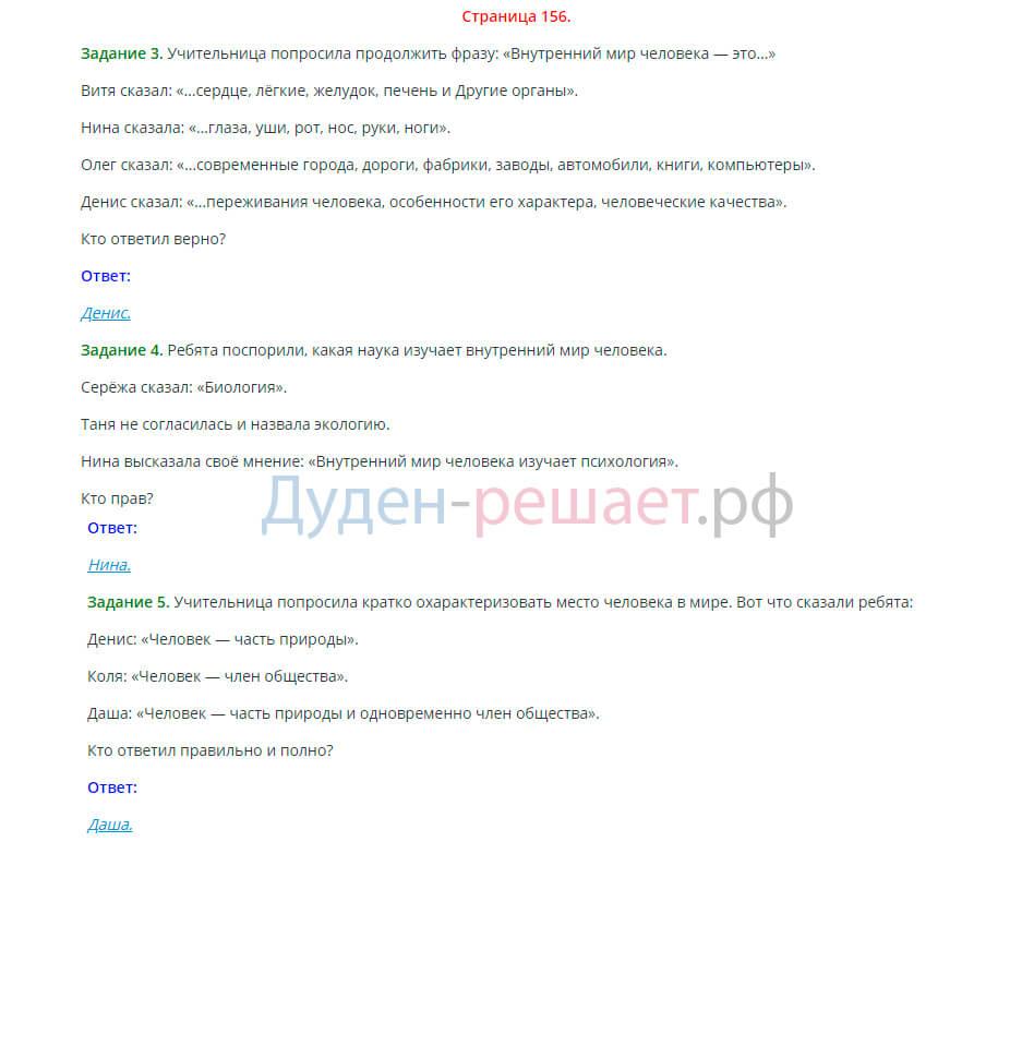 Окружающий мир 3 класс Плешаков 1 часть страница 156