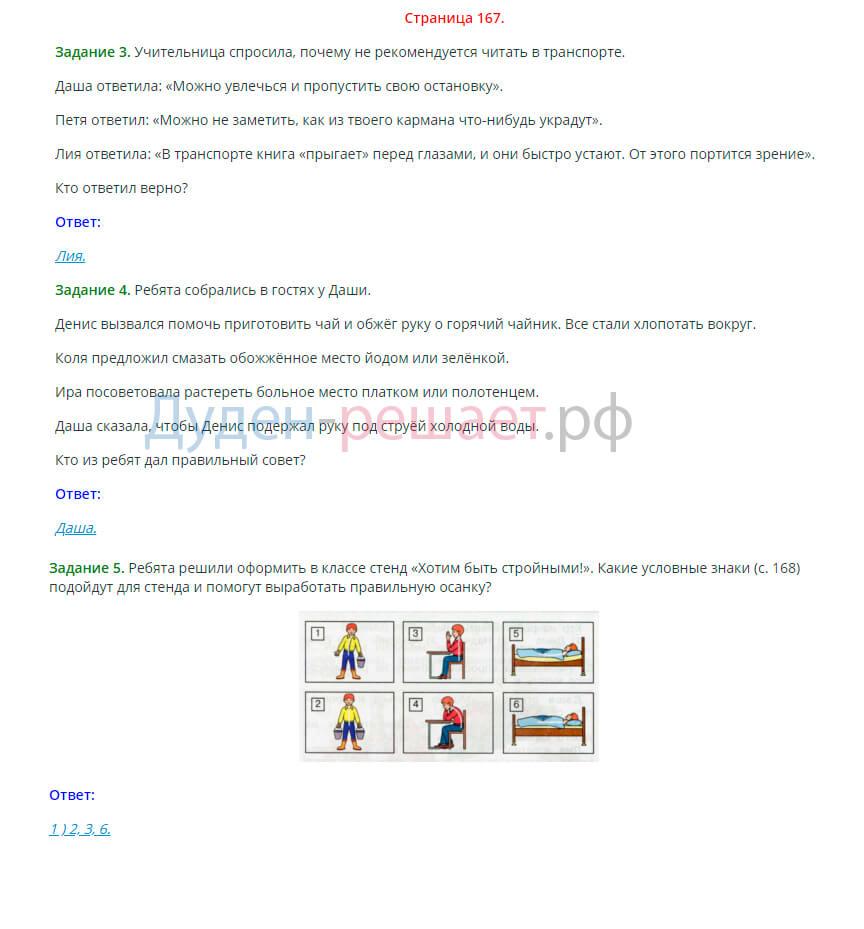 Окружающий мир 3 класс Плешаков 1 часть страница 167