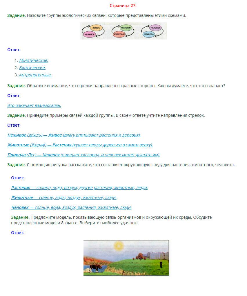Окружающий мир 3 класс Плешаков 1 часть страница 27