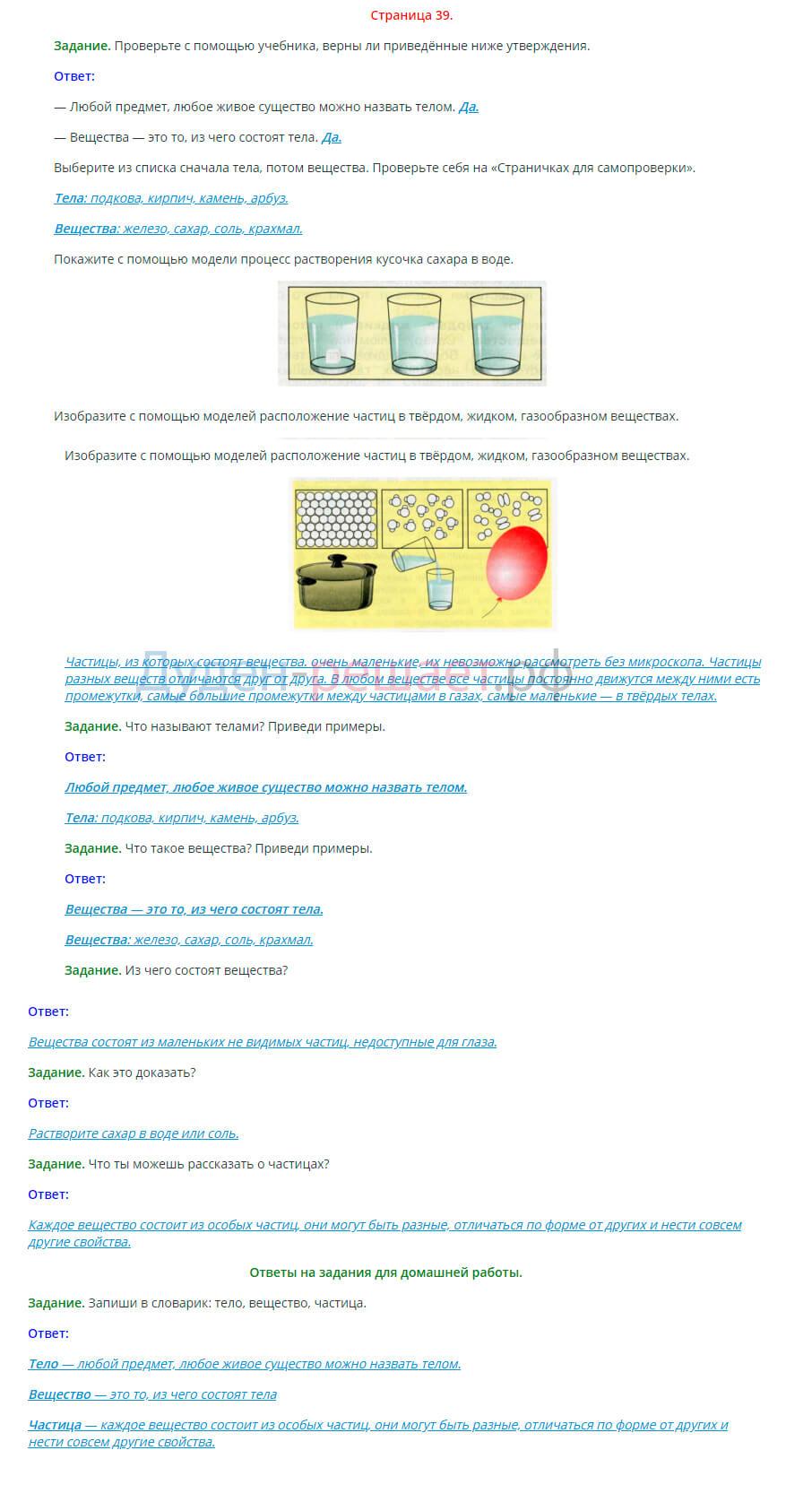 Окружающий мир 3 класс Плешаков 1 часть страница 39