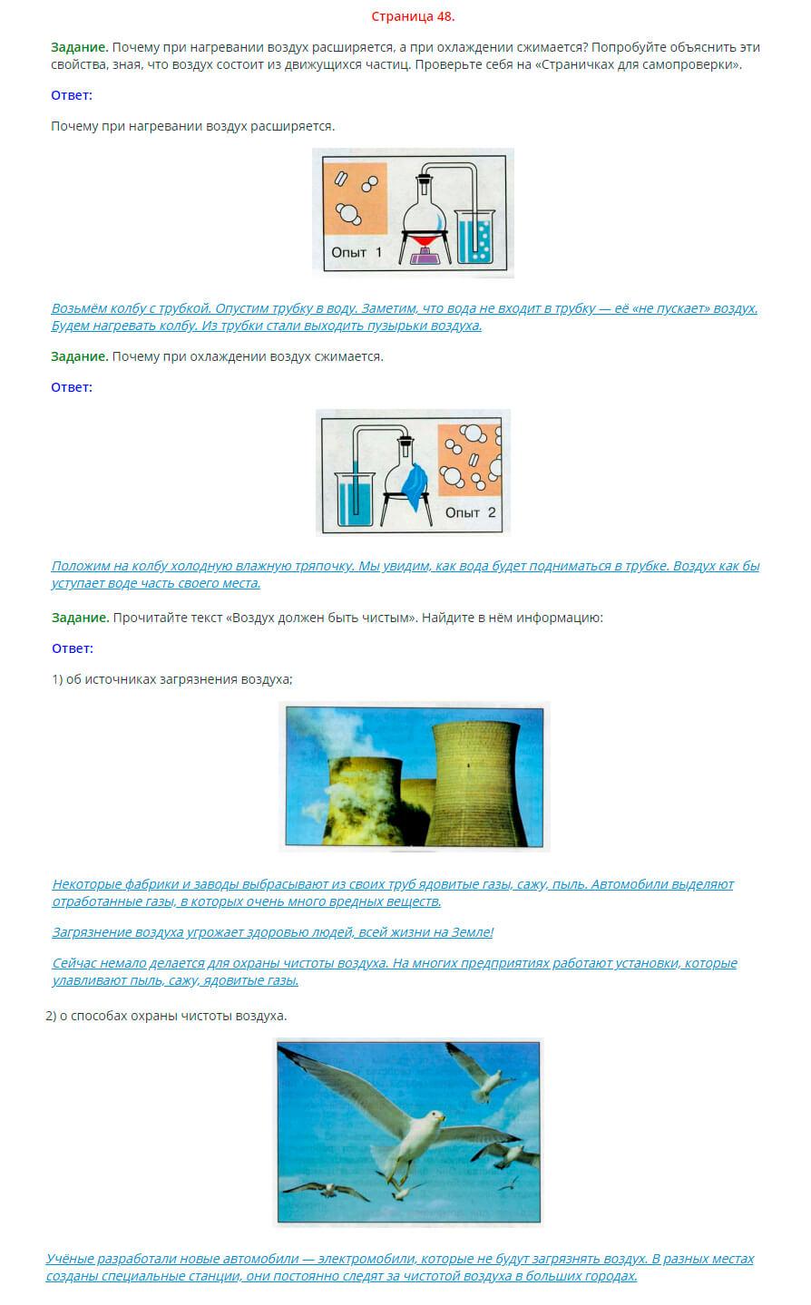 Окружающий мир 3 класс Плешаков 1 часть страница 48