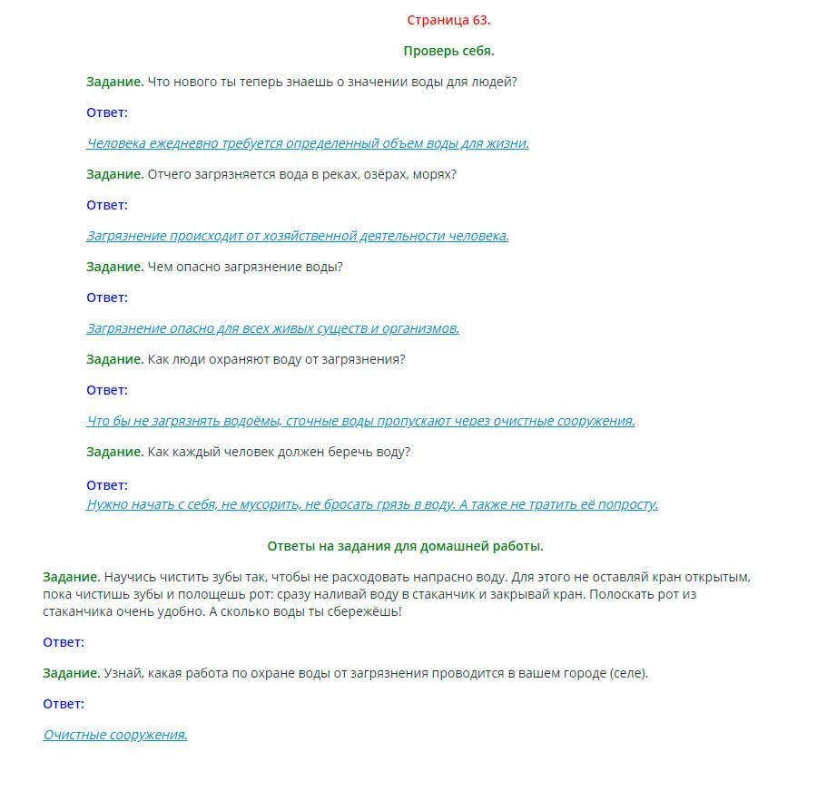 Окружающий мир 3 класс Плешаков 1 часть страница 63