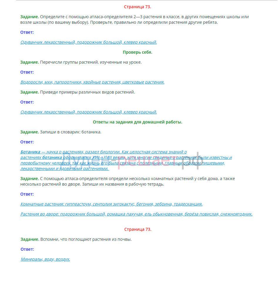 Окружающий мир 3 класс Плешаков 1 часть страница 73