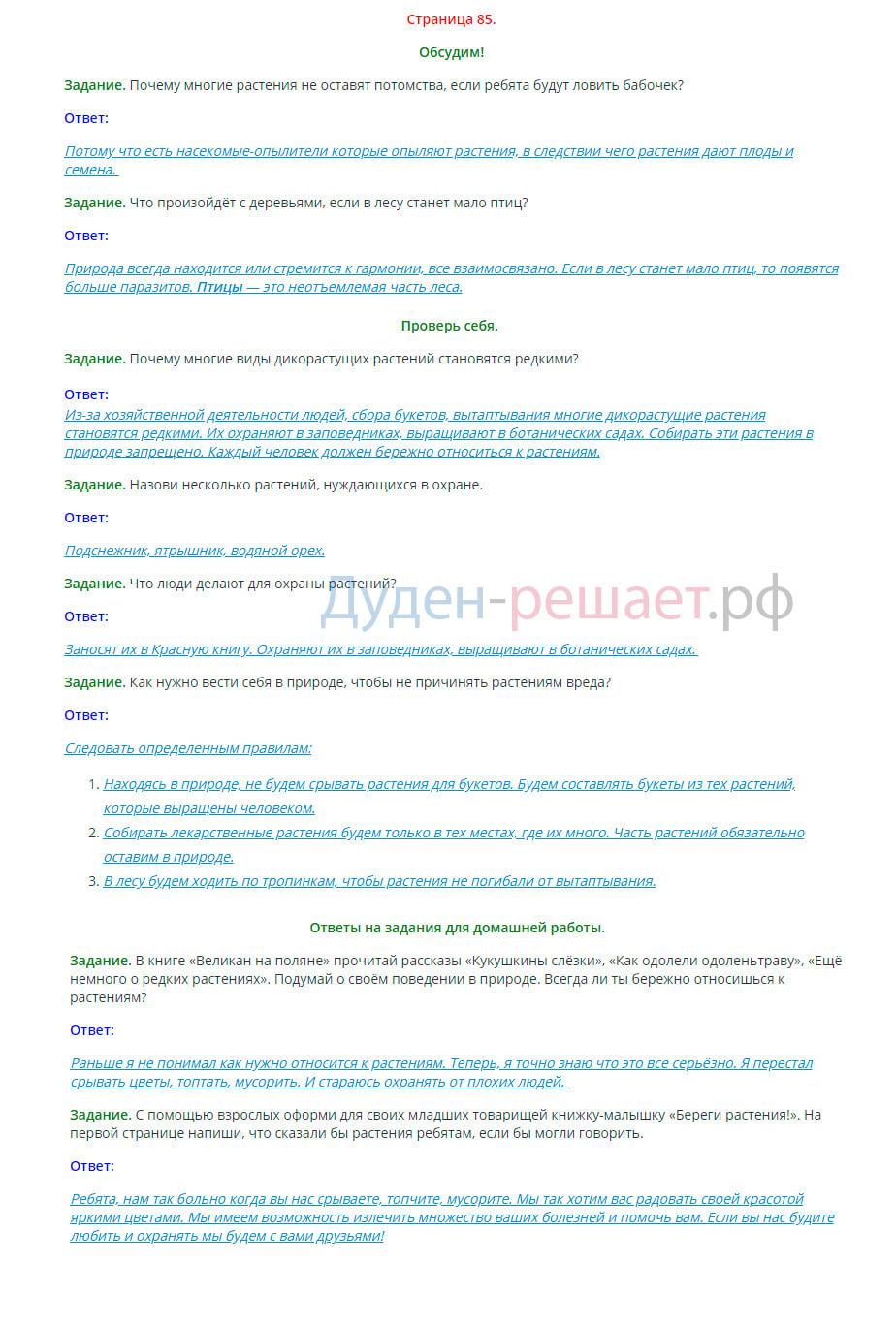 Окружающий мир 3 класс Плешаков 1 часть страница 85