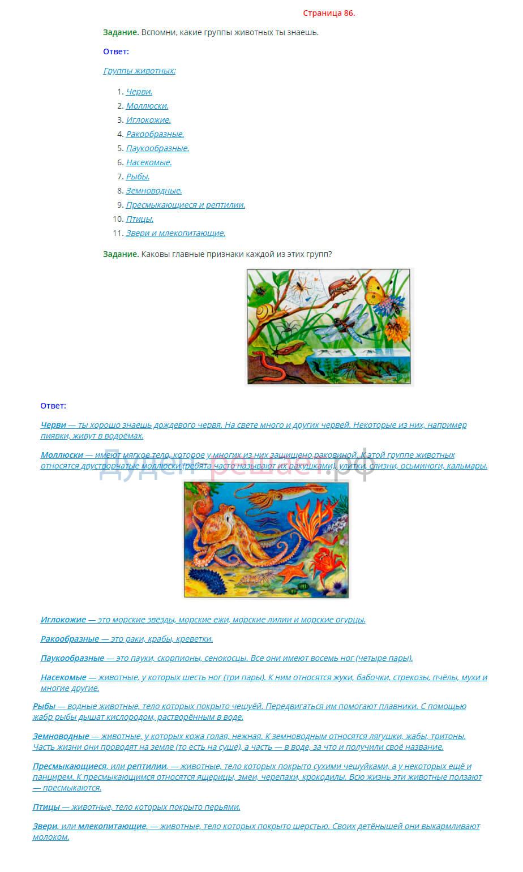 Окружающий мир 3 класс Плешаков 1 часть страница 86