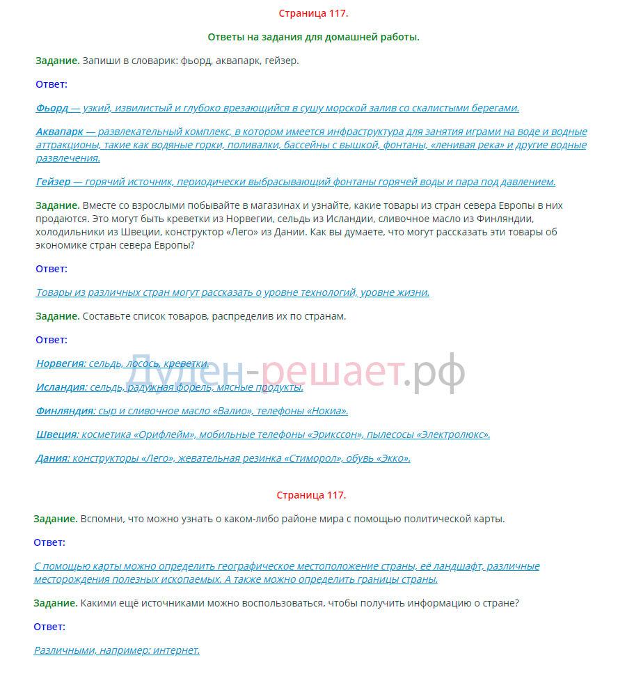 Окружающий мир 3 класс Плешаков 2 часть страница 117