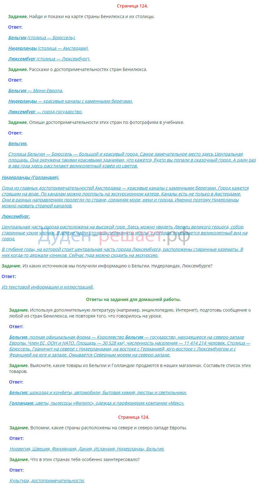 Окружающий мир 3 класс Плешаков 2 часть страница 124