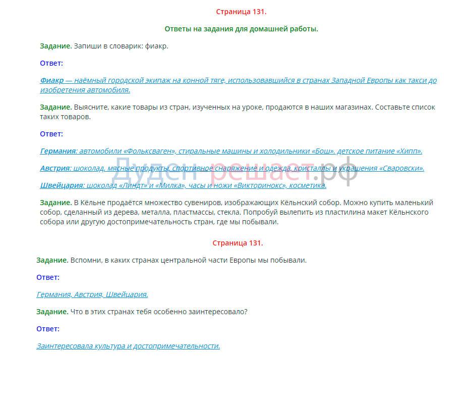 Окружающий мир 3 класс Плешаков 2 часть страница 131