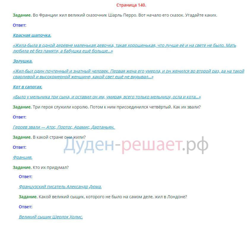 Окружающий мир 3 класс Плешаков 2 часть страница 140