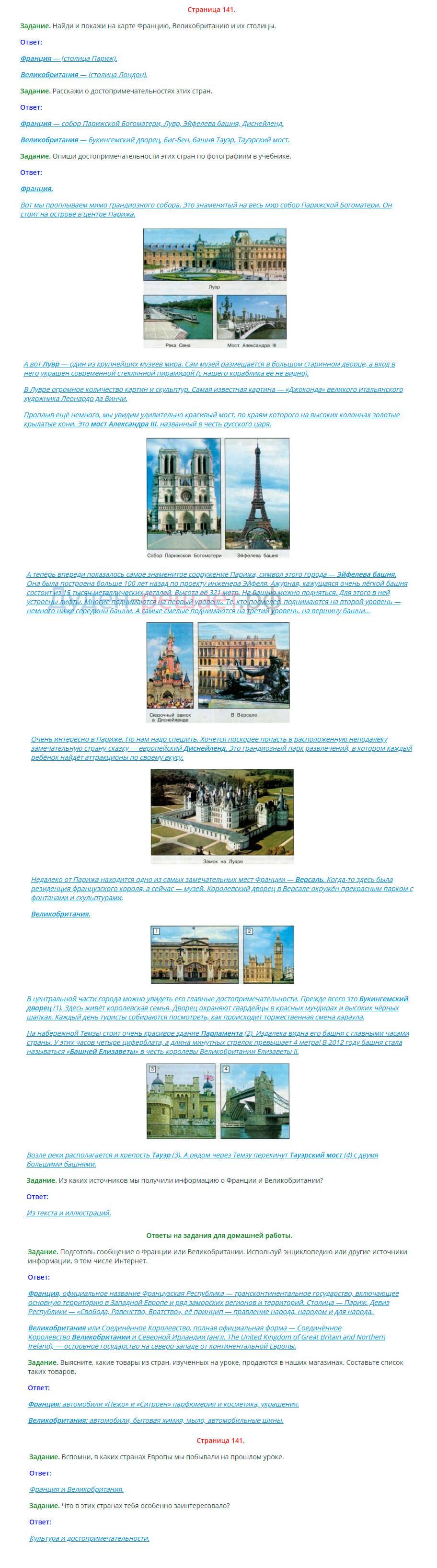 Окружающий мир 3 класс Плешаков 2 часть страница 141