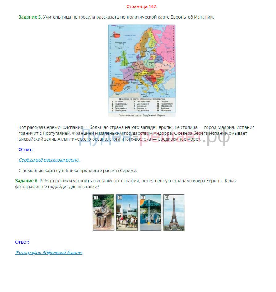 Окружающий мир 3 класс Плешаков 2 часть страница 167