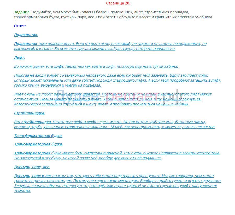 Окружающий мир 3 класс Плешаков 2 часть страница 20