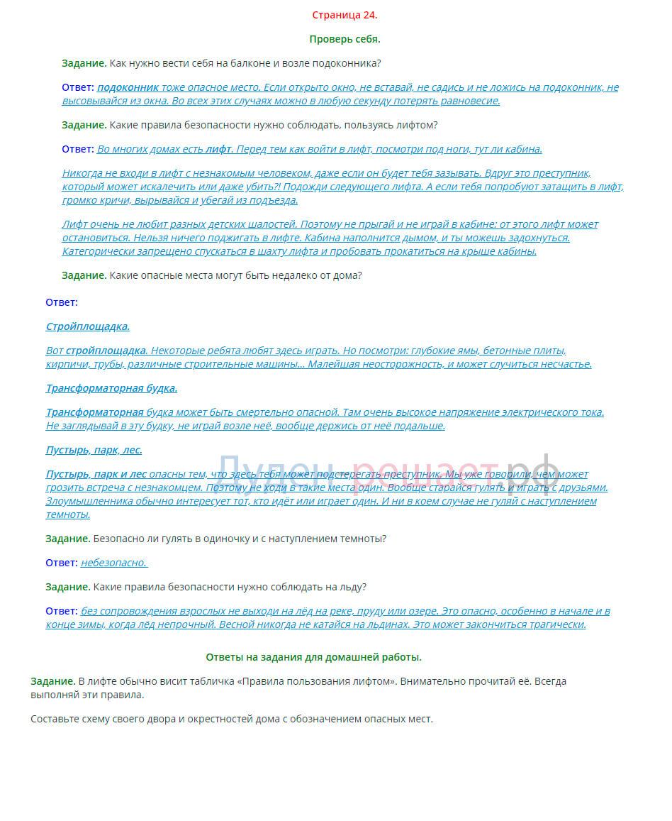 Окружающий мир 3 класс Плешаков 2 часть страница 24