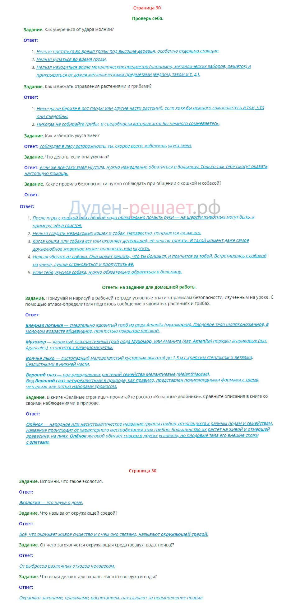 Окружающий мир 3 класс Плешаков 2 часть страница 30