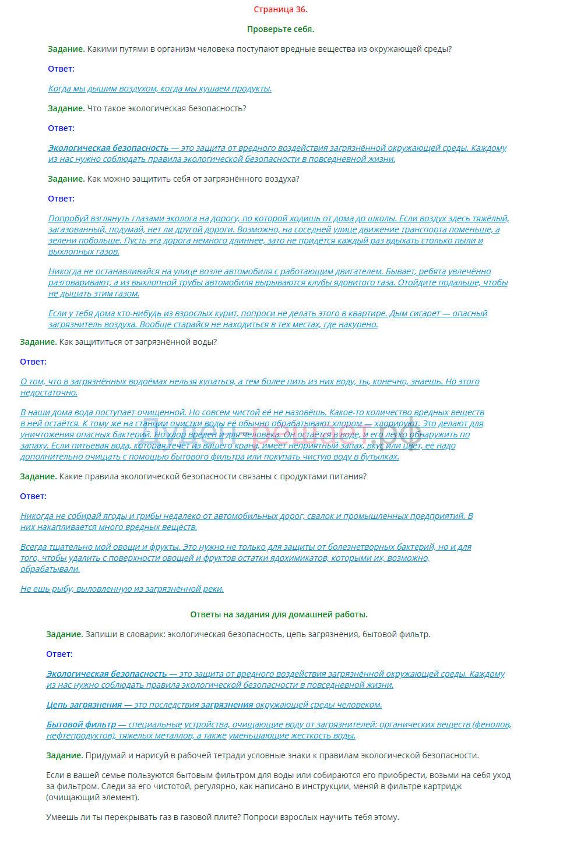 Окружающий мир 3 класс Плешаков 2 часть страница 36