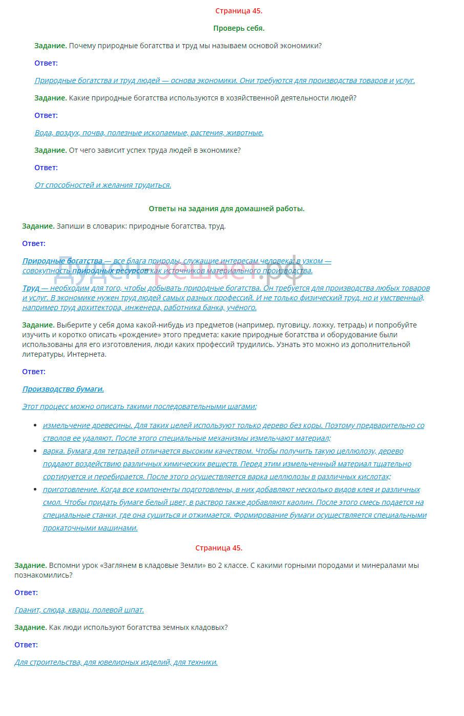 Окружающий мир 3 класс Плешаков 2 часть страница 45