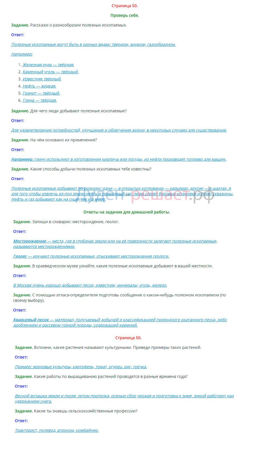 Окружающий мир 3 класс Плешаков 2 часть страница 50