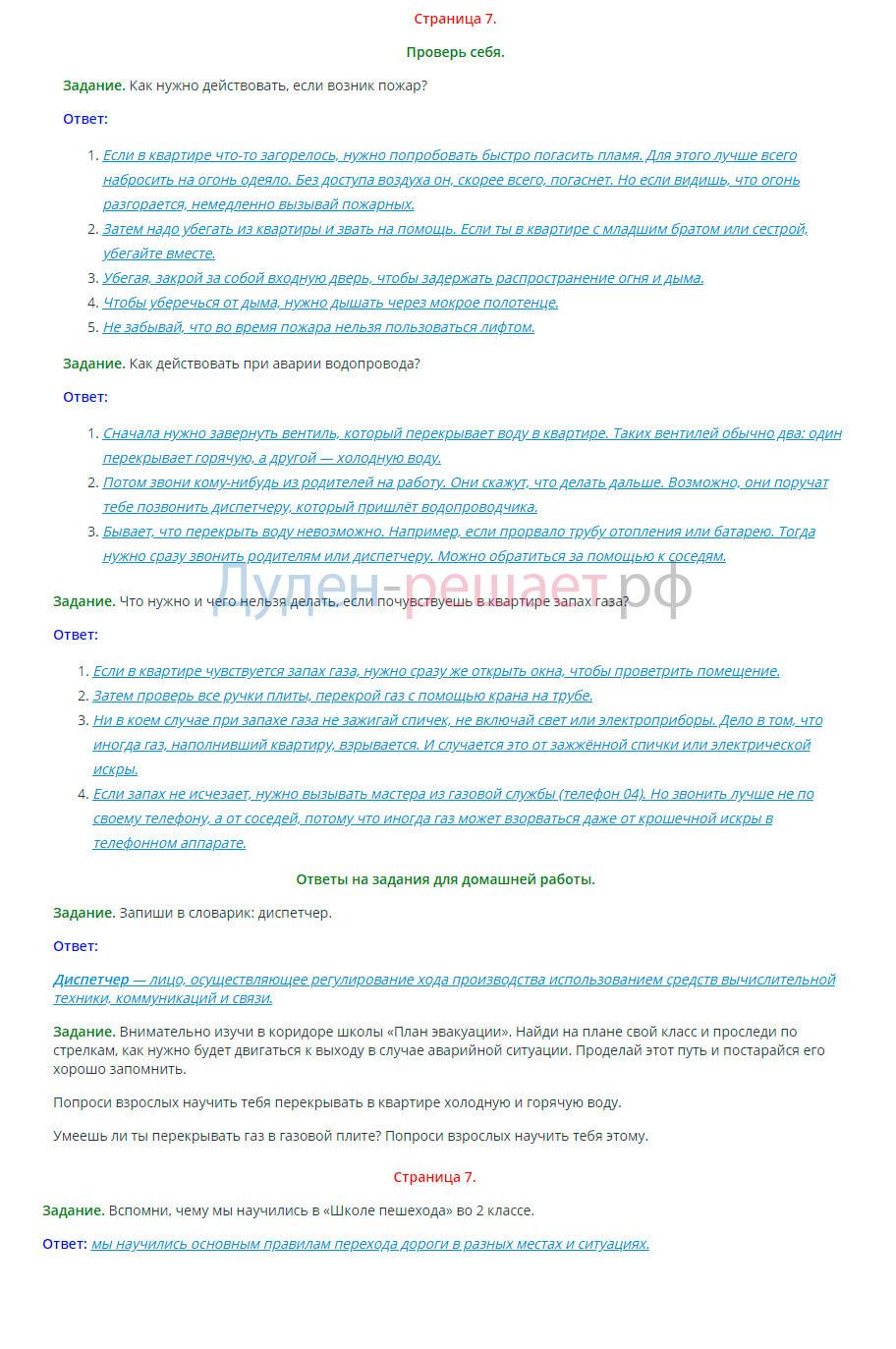 Окружающий мир 3 класс Плешаков 2 часть страница 7